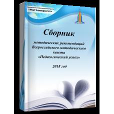 Сборник методических рекомендаций Всероссийского методического квеста «Педагогический успех», 2018 год
