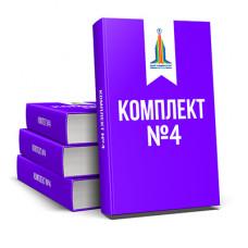 Комплект книг № 4