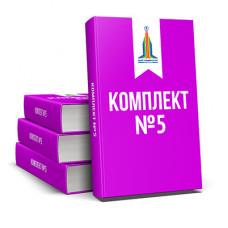 Комплект книг № 5