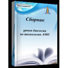 Сборник уроков биологии по технологии активных методов обучения (АМО)
