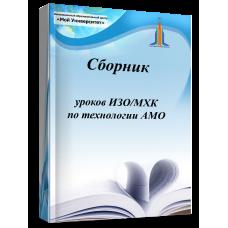 Сборник уроков ИЗО/МХК по технологии активных методов обучения (АМО)