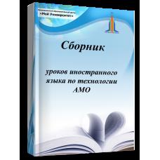 Сборник уроков иностранного языка по технологии АМО