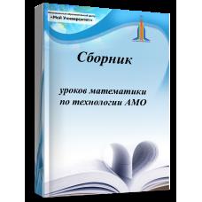 Сборник уроков математики по технологии активных методов обучения (АМО)