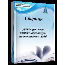Сборник уроков русского языка/литературы по технологии активных методов обучения (АМО)