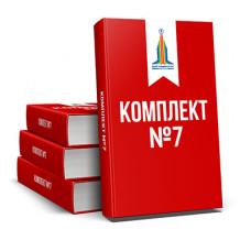 Комплект книг № 7