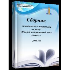 Сборник методического материала на тему: «Второй иностранный язык в школе», 2019 год