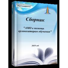 """Сборник """"АМО в помощь организаторам обучения"""", 2019 год"""