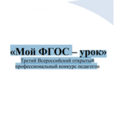 Сборник третьего Всероссийского открытого профессионального конкурса педагогов - «Мой ФГОС – урок», октябрь 2017
