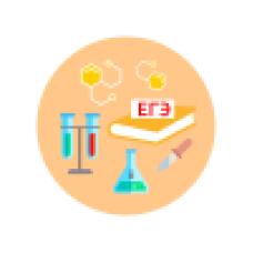 """курс повышения квалификации """"Подготовка к ОГЭ по химии"""""""