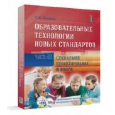"""Печатная книга """"Образовательные технологии новых стандартов, часть 3 """"Социальное проектирование в школе"""""""