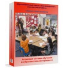 """Сборник статей экспертов """"Активные методы обучения в образовательном процессе"""""""