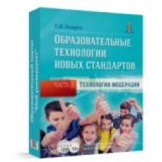 """Печатная книга  """"Образовательные технологии новых стандартов, часть 2 """"Технология модерации"""""""