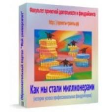 """Электронная книга  """"Истории успешных проектов - личных и организации"""""""