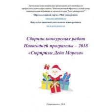 Сборник конкурсных работ Новогодней программы – 2018 «Сюрпризы Деда Мороза»