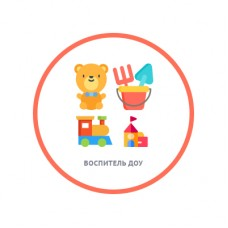 """Воспитатель дошкольной образовательной организации - программа """"Педагогическая деятельность в дошкольном образовании"""", 520 часов"""