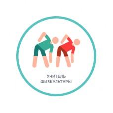 """Учитель физической культуры - программа """"Преподавание физической культуры в образовательных организация"""", 300 часов"""