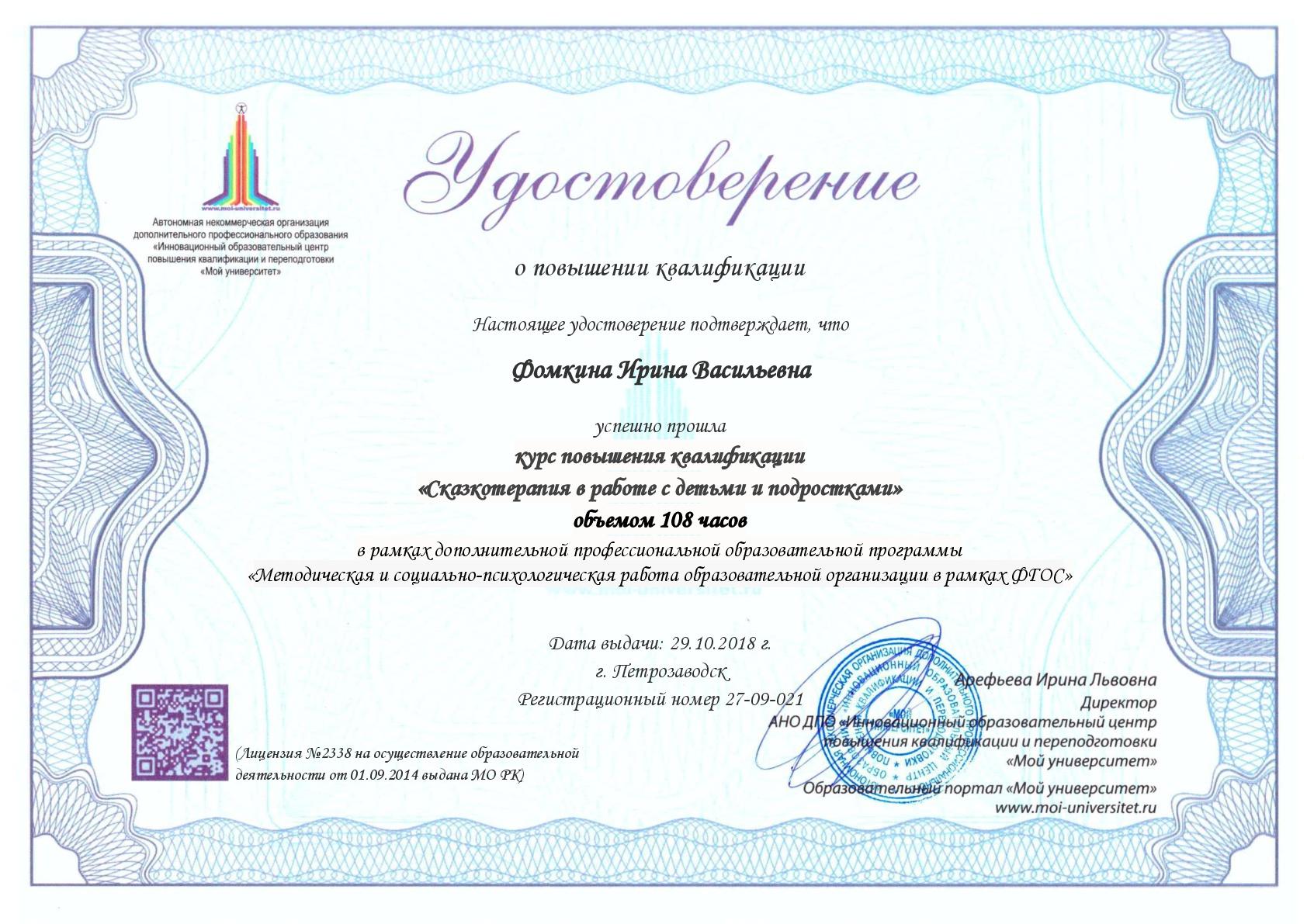 https://moi-universitet.ru/image/catalog/new%20UDO/27-09.jpg